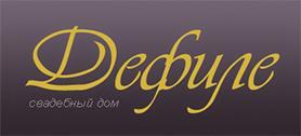 dom-defile-small