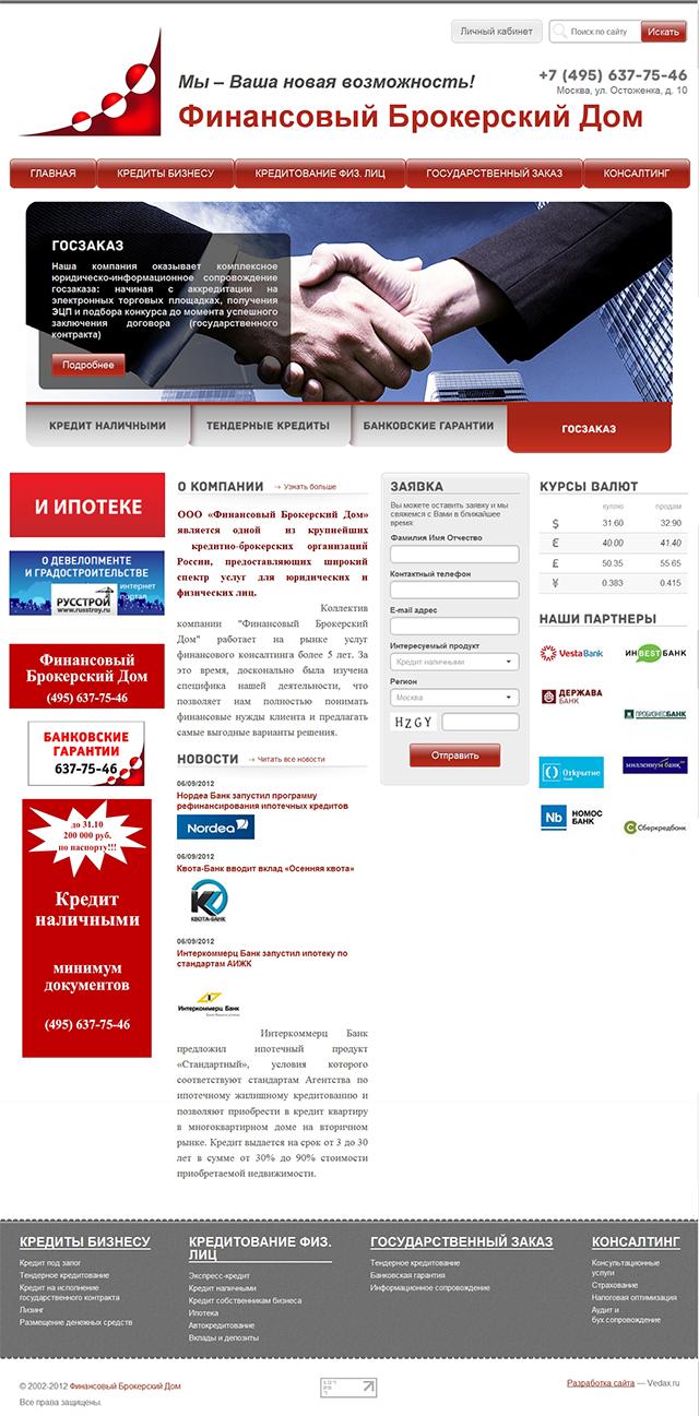 Финансовый сайт ммвб и форекс