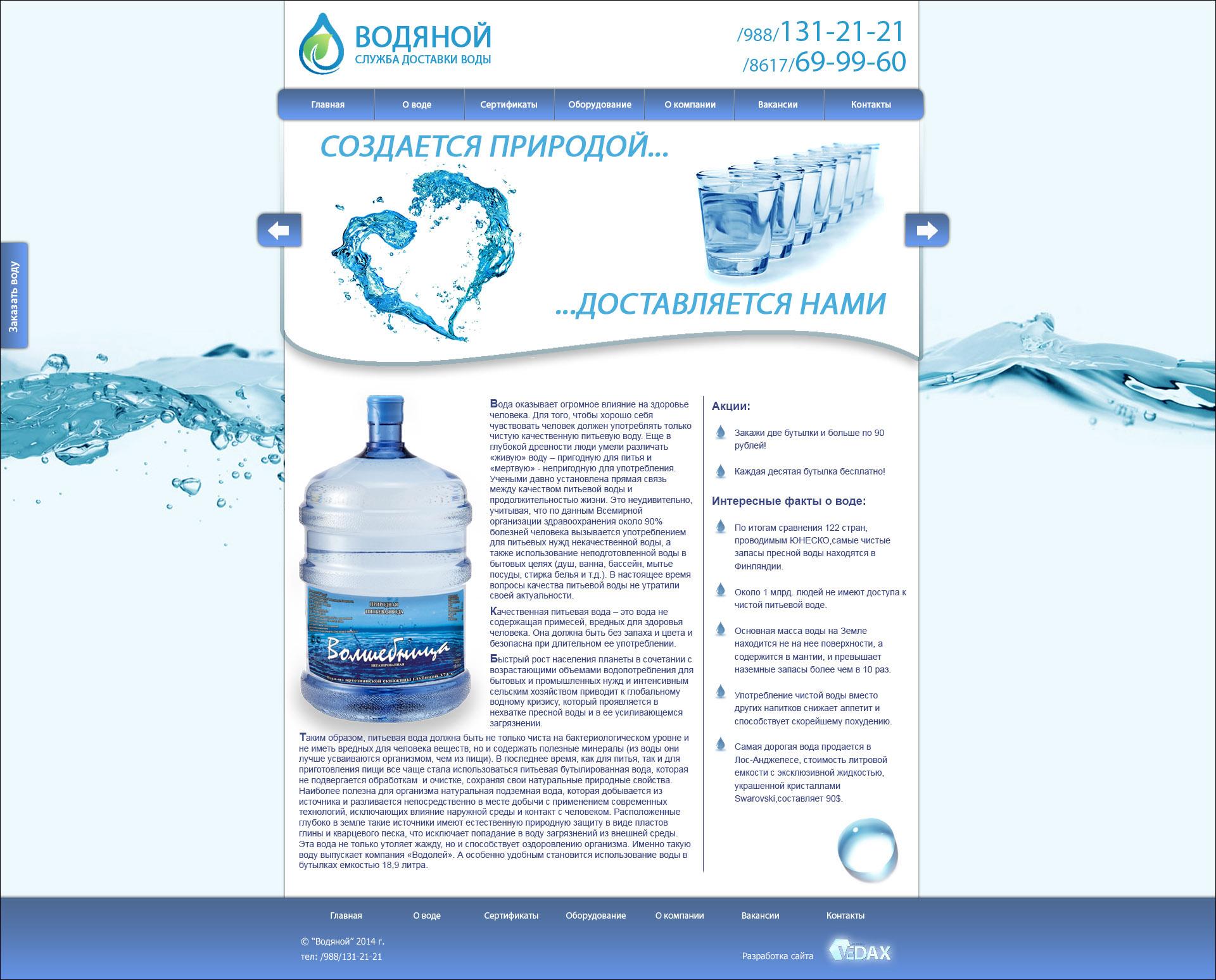 Водяной 2